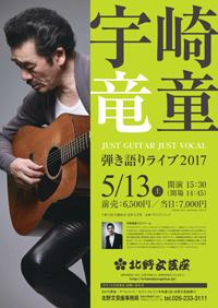 http://kitanobungeiza.jp/170513_uzaki_s.jpg