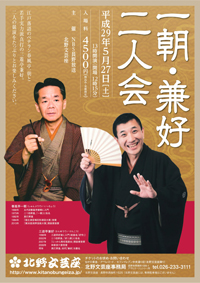 http://kitanobungeiza.jp/170523_iccho_kenko_s.jpg