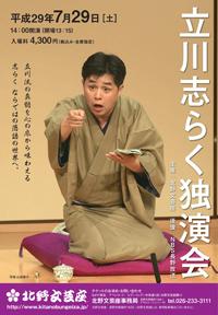 http://kitanobungeiza.jp/170729_shiraku_s.jpg
