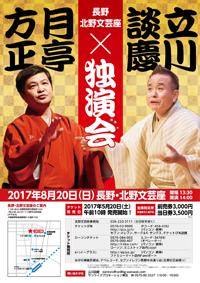 http://kitanobungeiza.jp/170820_tsukitei-tatekawa_s.jpg