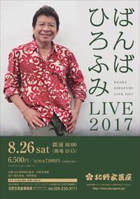 http://kitanobungeiza.jp/170826_banba_s.jpg