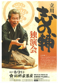 170831_shinosuke.jpg