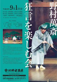 http://kitanobungeiza.jp/170901_nomura_s.jpg