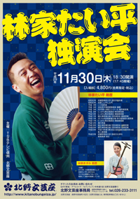 http://kitanobungeiza.jp/171130_taihei_s.jpg
