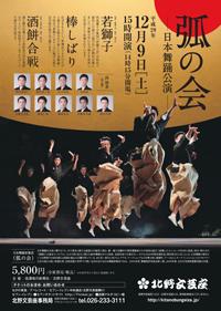 http://kitanobungeiza.jp/171209_konokai_s.jpg
