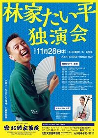 20191128_Taihei _s.jpg
