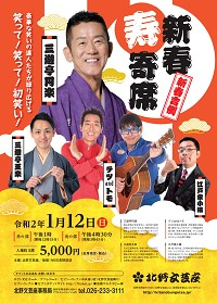 20200112_kotobukiyose_s.jpg