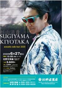 20200627_Sugiyama_s.jpg