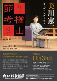 mikawa2013.jpg