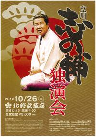 shinosuke2013.jpg