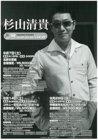 sugiyama20130907.jpg