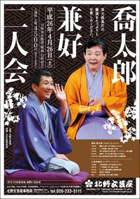 kyotarokenko2014.jpg