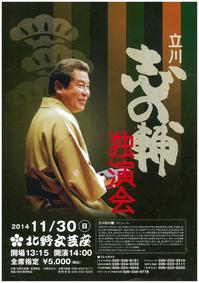 shinosuke2014.jpg