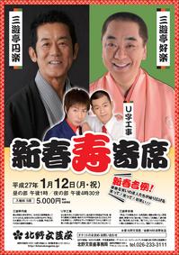 kotobukiyose2015.jpg