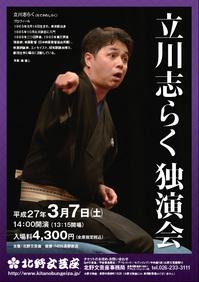 shiraku201503.jpg