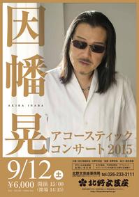 inabaakira20150912.jpg