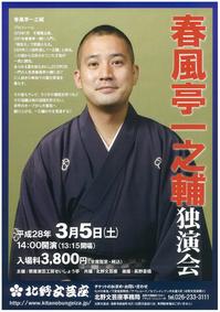ichinosuke160305.jpg