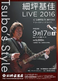 http://kitanobungeiza.jp/hosotsubo2016_02.jpg