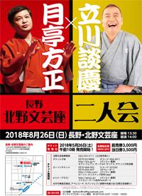 http://kitanobungeiza.jp/hutarikai2018_s.jpg