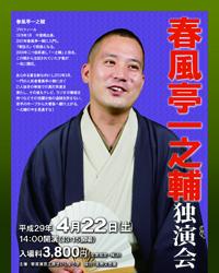 ichinosuke2017.jpg