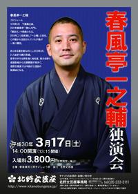 http://kitanobungeiza.jp/ichinosuke_2018_s.jpg