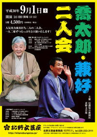 http://kitanobungeiza.jp/kyotaro-kenko2018_s.jpg