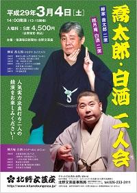 http://kitanobungeiza.jp/kyotaro_hakusyu2017m.jpg