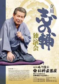 http://kitanobungeiza.jp/shinosuke2019s.jpg