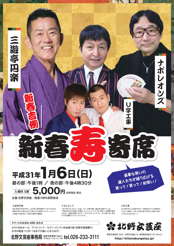 shinsyun-kiseki2019.jpg