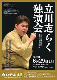 http://kitanobungeiza.jp/shiraku_2019s.jpg