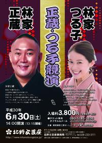 http://kitanobungeiza.jp/shozo-tsuruko2018_s.jpg