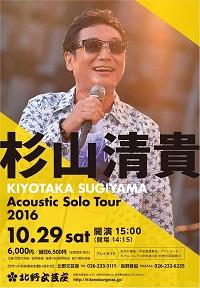 http://kitanobungeiza.jp/sugiyama-kiyotaka2016-thumb-200x284-83.jpg