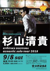 http://kitanobungeiza.jp/sugiyama2018_s.jpg