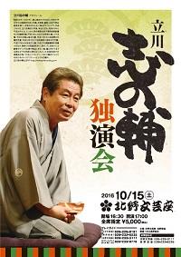tachikawashinosuke2016.jpg