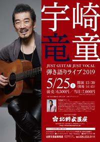 http://kitanobungeiza.jp/uzaki_2019s.jpg